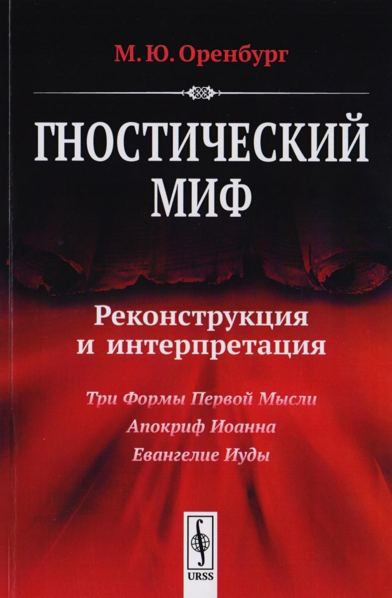 Оренбург М. Гностический миф. Реконструкция и интерпретация