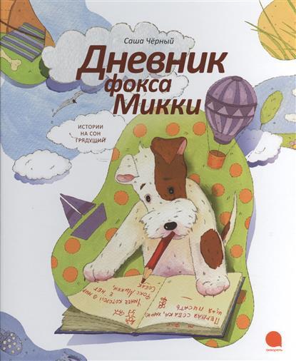 Черный С. Дневник фокса Микки дневник фокса микки
