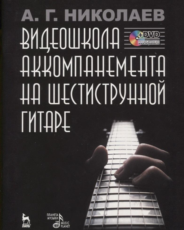 Николаев А. Видеошкола аккомпанемента на шестиструнной гитаре (+DVD) как купить мебель николаев бу