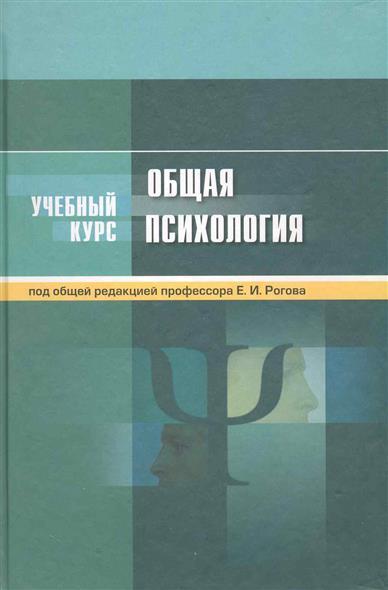 Рогов Е. (ред.) Общая психология