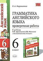 Грамматика англ. языка 6 кл Пров. работы