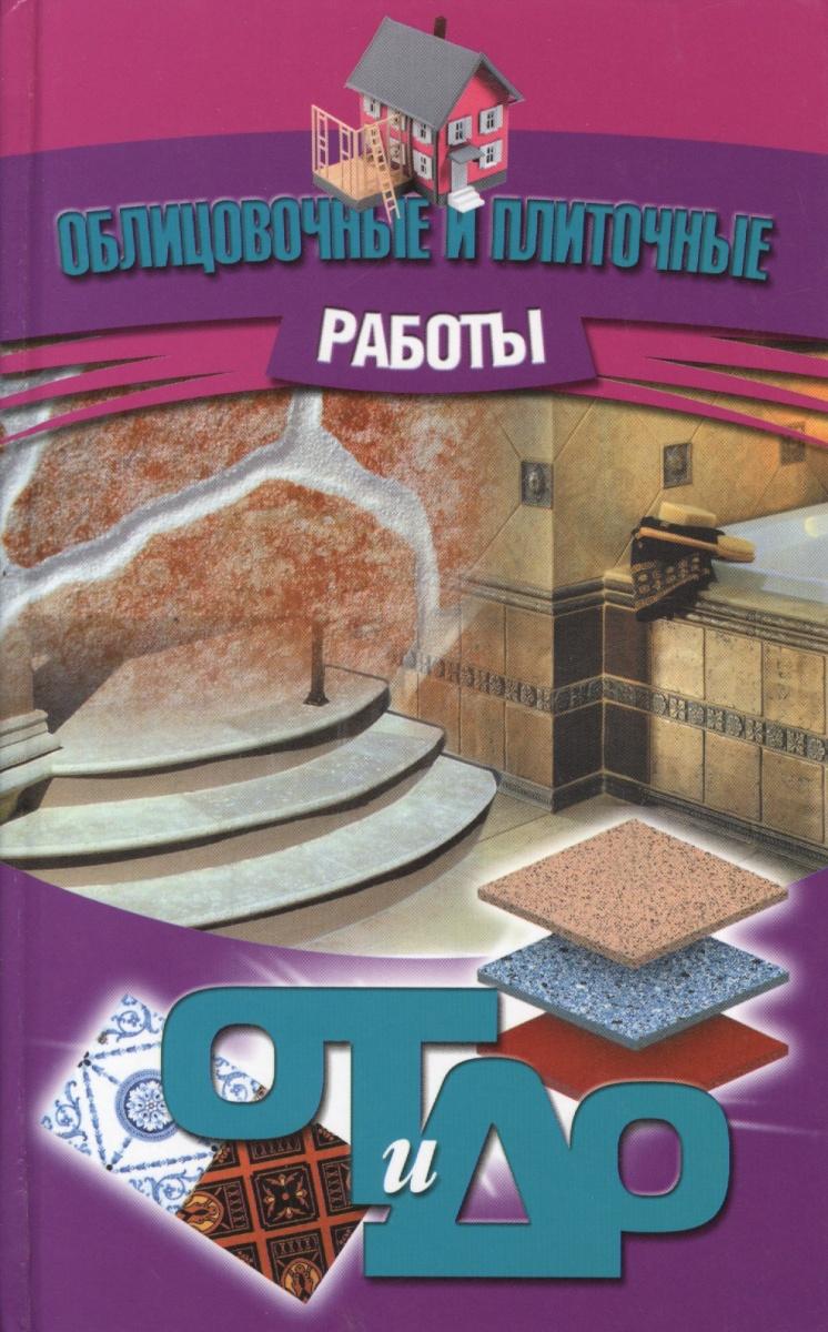 Барановский В., Банников Е. (сост.) Облицовочные и плиточные работы ISBN: 9789855134474