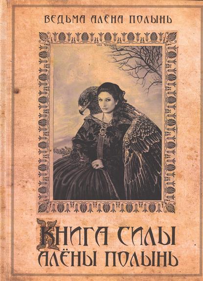 Ведьма Алёна Полынь Книга силы Алёны Полынь полынь настойка 25мл