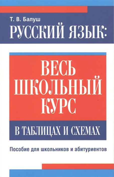 купить Балуш Т. Русский язык: весь школьный курс в таблицах и схемах по цене 231 рублей