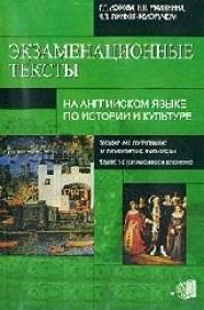 Экзам. тексты на англ. языке по истории и культуре