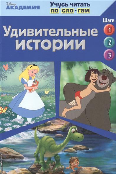 Жилинская А. (ред.) Удивительные истории жилинская а ред азбука