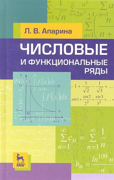 Апарина Л.: Числовые и функциональные ряды. 2-е издание исправленное
