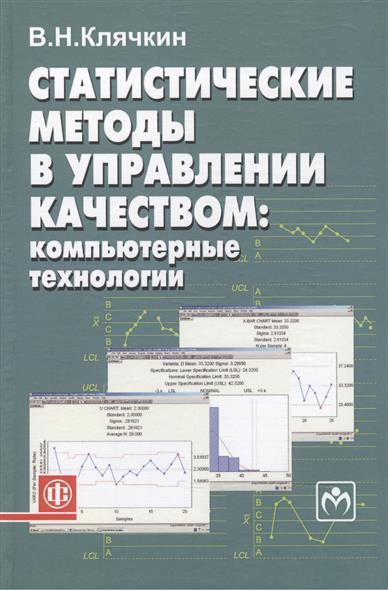Статистические методы в управлении качеством: компьютерные технологии. Учебное пособие