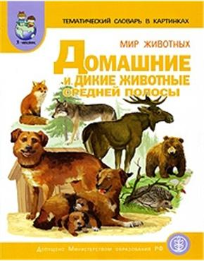 Мир животных Кн.1 Дом. и дикие животные ср. полосы