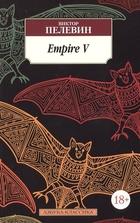 Empire V. Роман