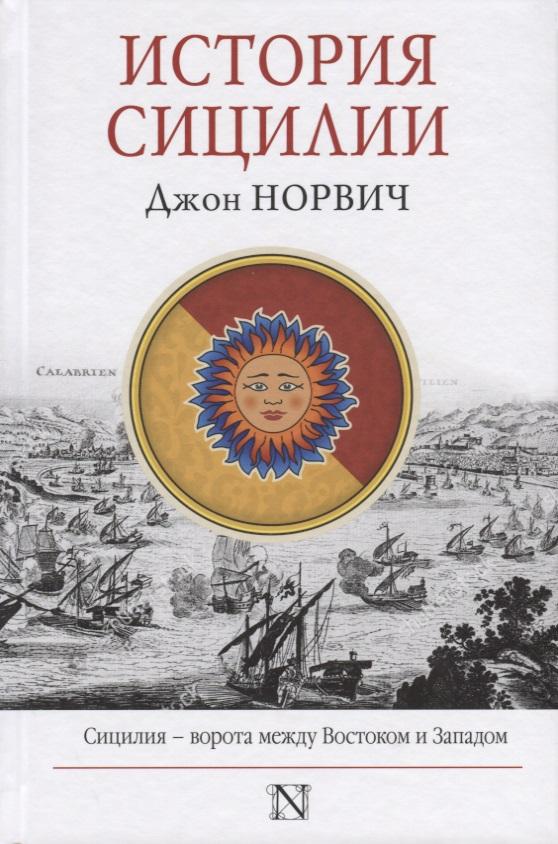 Норвич Д. История Сицилии