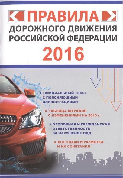Правила дорожного движения Российской Федерации. 2016