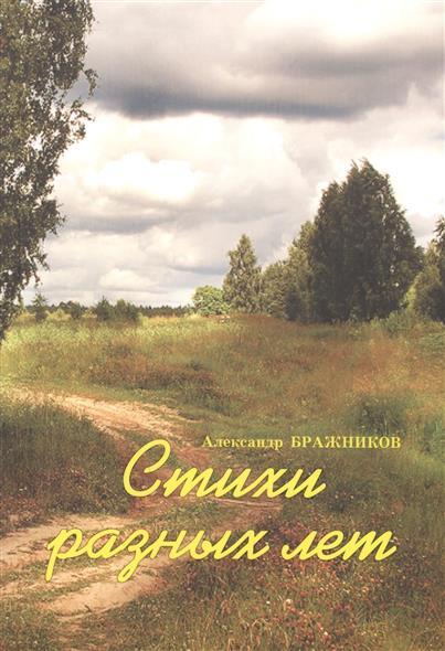 Бражников А. Стихи разных лет бражников а стихи разных лет