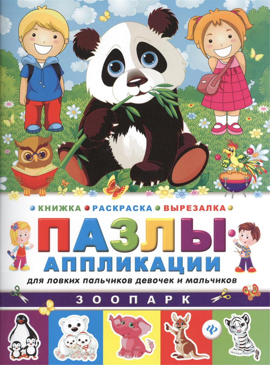 Зоопарк. Книжка раскраска-вырезалка раскраска феникс зоопарк 42356