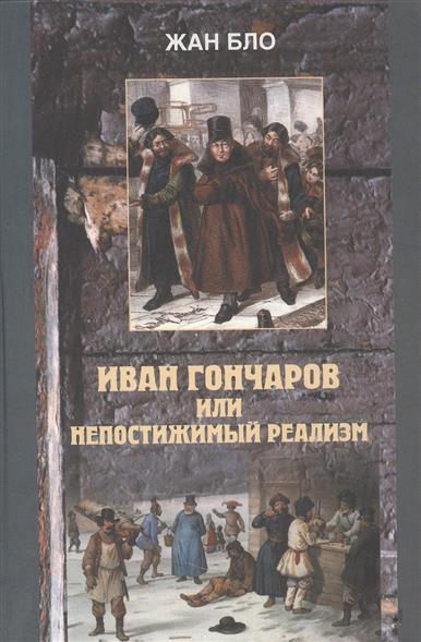 Бло Ж.: Иван Гончаров, или недостижимый реализм