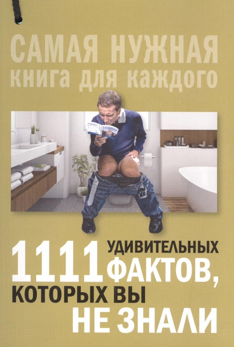 1111 удивительных фактов, которые вы не знали