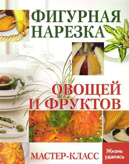Фигурная нарезка овощей и фруктов Мастер-класс