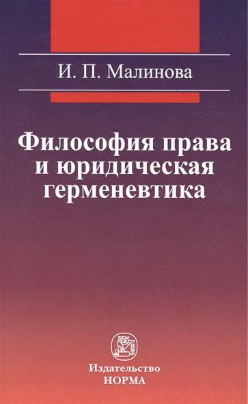 Малинова И. Философия права и юридическая герменевтика