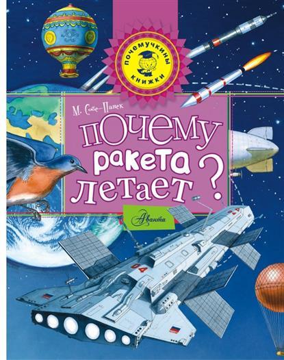 Собе-Панек М. Почему ракета летает? собе панек марина викторовна вселенная