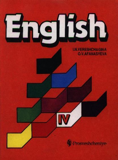 Английский язык 4 кл
