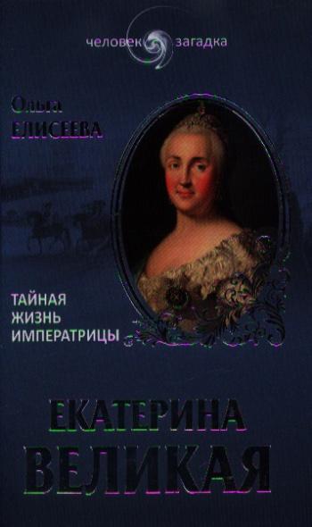 Елисеева О. Екатерина Великая. Тайная жизнь императрицы