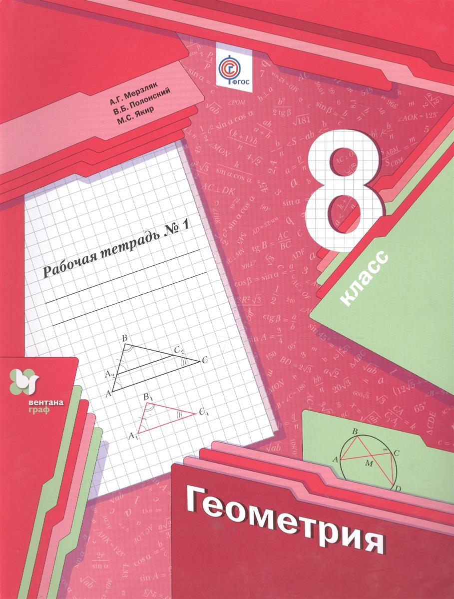 Геометрия. 8 класс. Рабочая тетрадь №1 (ФГОС)