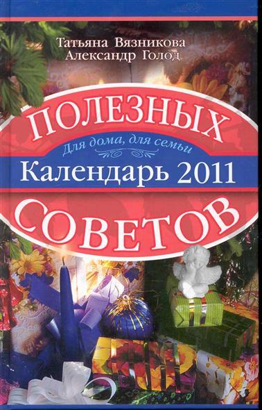 Календарь полезных соетов 2011