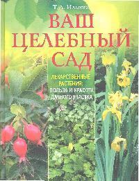Ильина Т. Ваш целебный сад Лекарственные растения Польза и красота… т а ильина лекарственные растения большая иллюстрированная энциклопедия