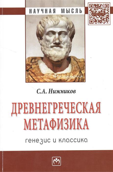 Нижников С. Древнегреческая метафизика. Генезис и классика. Монография цена