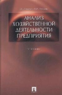 Анализ хоз. деятельности предприятия Ковалев