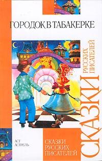 Городок в табакерке книги издательство аст городок в табакерке