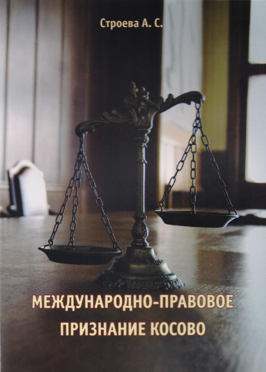 Международно-правовое признание Косово
