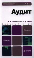 Аудит. Учебник для бакалавров. 4-е издание, переработанное и дополненное