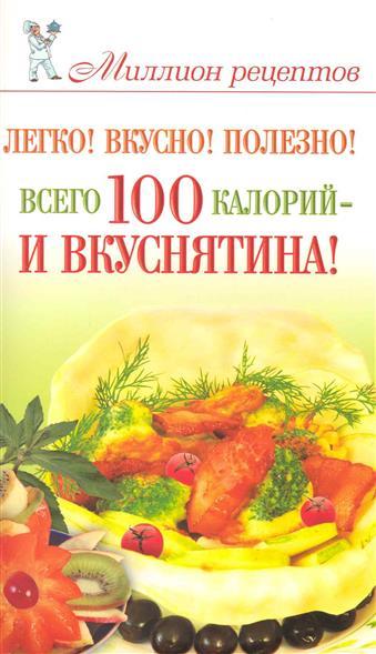 Легко Вкусно Полезно Всего 100 калорий и вкуснятина