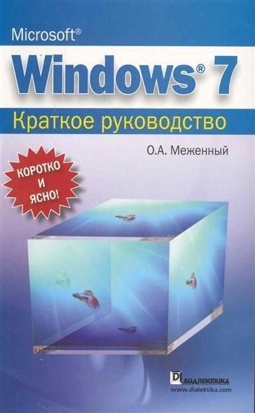 Меженный О. MS Windows 7 лебедев а windows 7 и ms office 2010 компьютер для начинающих