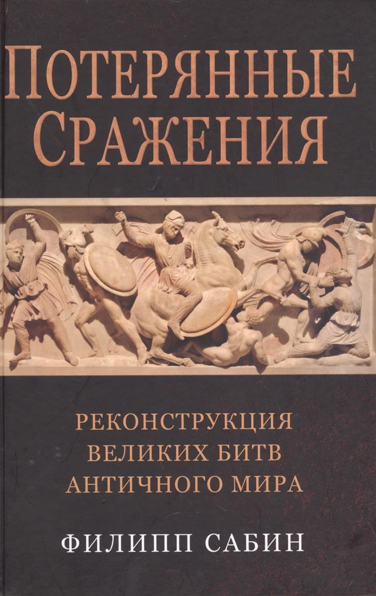 Потерянные сражения. Реконструкция великих битв античного мира от Читай-город