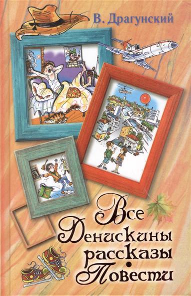 Драгунский В. Все Денискины рассказы. Повести ISBN: 9785170839063 o ring front buttoned cuff blouse