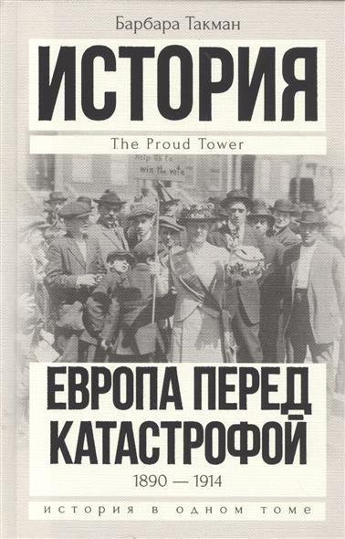 Такман Б. Европа перед катастрофой 1890-1914 1914 2014 европа выходит из истории