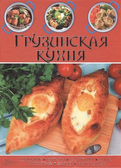 Кухианидзе Т., Мамулашвили Т. (сост.) Грузинская кухня грузинская кухня