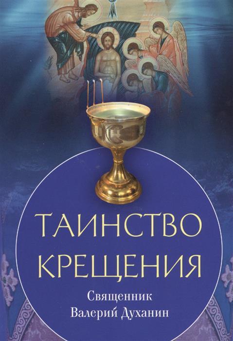 Духанин В. Таинство крещения