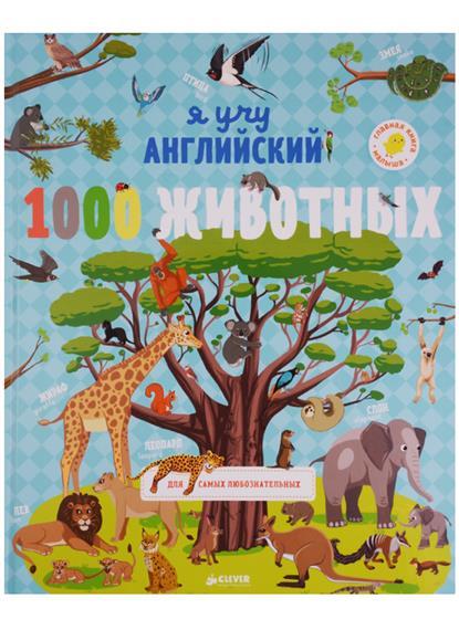 Я учу английский. 1000 животных от Читай-город