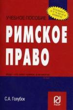 Голубок С. Римское право Уч. пос. карман.формат