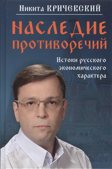 Наследие противоречий: истоки русского экономического характера
