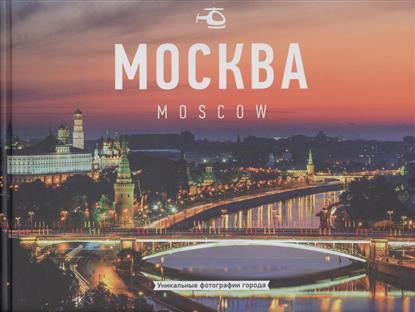 Фотоальбом Москва. Уникальные фотографии города