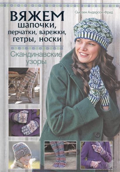 Вяжем шапочки, перчатки, варежки, гетры, носки. Скандинавсие узоры