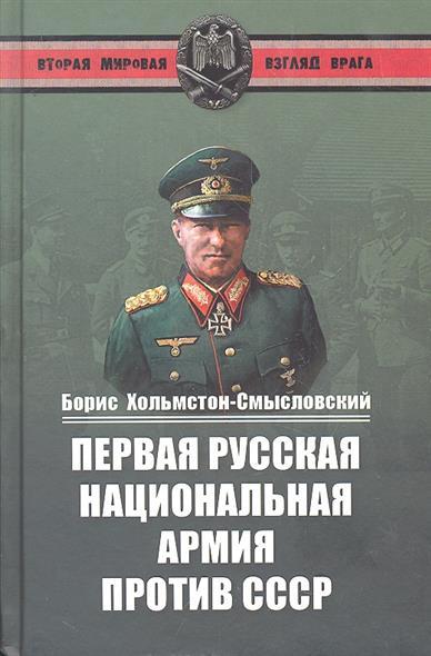 Первая Русская национальная армия против СССР