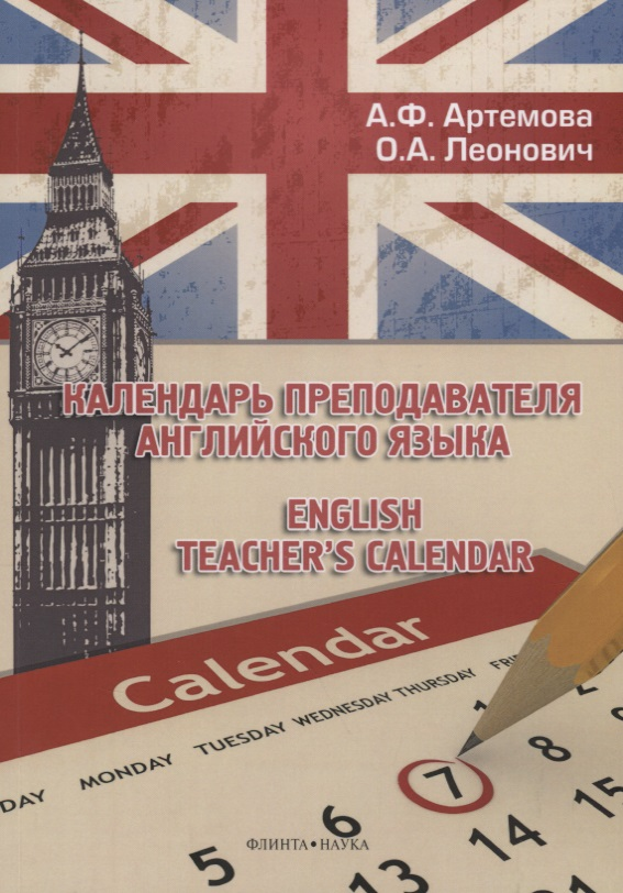 Артемова А., Леонович О. Календарь преподавателя английского языка. English Teacher`s Calendar forsining men luxury mechanical watches men s sports tourbillon automatic watch rubber strap auto date week month calendar clock