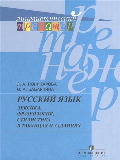 Русский язык. Лексика, фразеология, стилистика в таблицах и заданиях. Пособие для учащихся общеобразовательных учреждений
