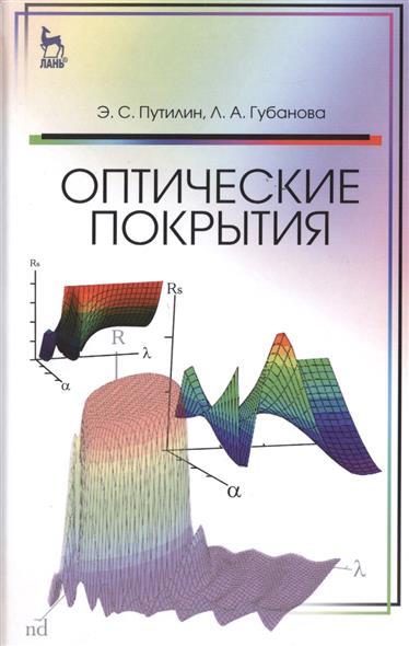 Путилин Э., Губанова Л. Оптические покрытия статистически нерегулярные оптические и электрические кабели связи