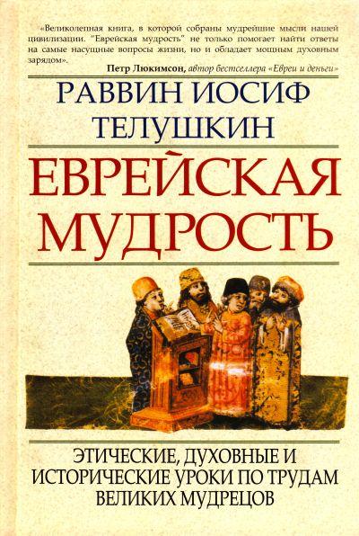 Еврейская мудрость Этические духовные и истор. уроки